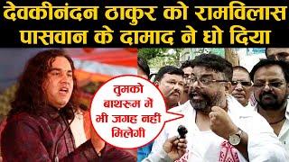 देवकीनंदन ठाकुर को अब रामविलास पासवान के दामाद ने धोया, ब्राह्मणों को भी नहीं बख्शा..