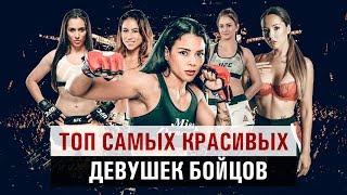 ТОП самых красивых девушек бойцов