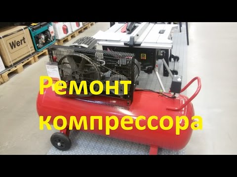 Ремонт компрессора фиак своими руками. FIAC