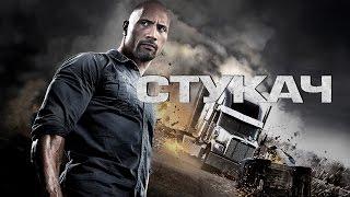 Стукач / Snitch (2012) смотрите в HD