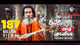 Mp3 Bolbo Na Go R Kunu Din Mp3 Song