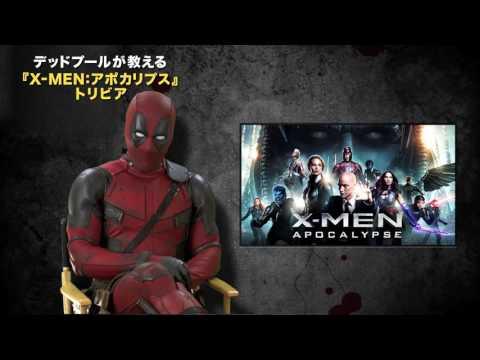 X-Men: Apocalypse (Japanese Trailer)