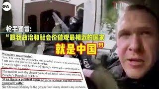 大陸新聞解讀595期_嚴真點評+時事小品:新西蘭恐襲嫌犯竟是中共粉絲