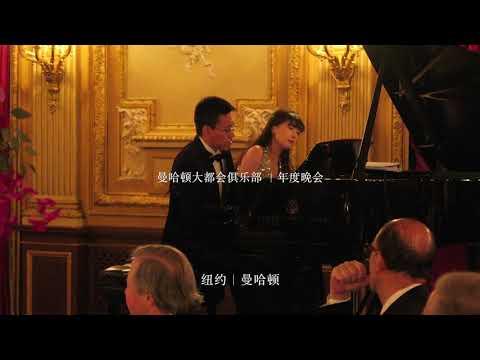 Wenting &Jingci Piano Duo Concert, 2018 Metropolitan Club Annual Gala