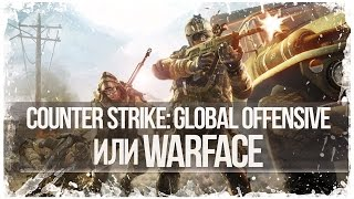 Warface или Cs ?