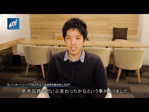 【海外インターン・シンガポール・コンサル】 東京大学大学院 高橋さん