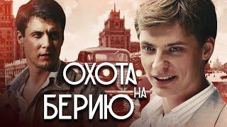 АЛЕКСАНДРОВСКИЙ САД-3: Охота на Берию - Шпионский детектив (2008)