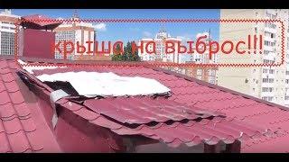 Металлочерепица раскрылась Крыша в дырах Водосток отваливается