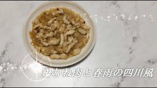 宝塚受験生の疲労回復レシピ〜鶏胸肉と春雨の四川風〜のサムネイル