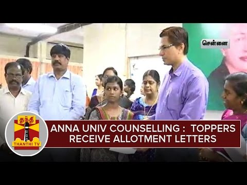 Anna-University-Counselling--Toppers-receive-allotment-letters-Thanthi-TV