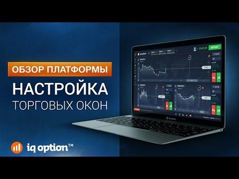Видео как торговать бинарными опционами