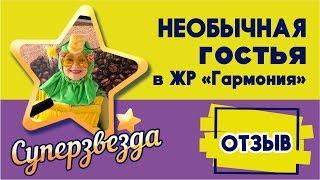 Гусеница Эмилия | жилой район «Гармония» | Купить дом в Ставрополе