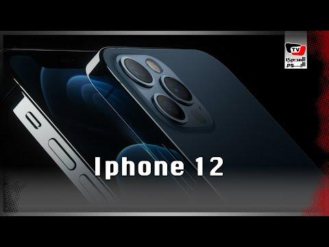 كل ما تود معرفته عن آي فون 12 الجديد