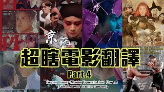 TGOP │Super Lousy Movie Translation  Part.4 (Fake Movie Trailer Series)