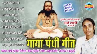 MAYA PANTHI GEET - माया पंथी गीत - Same Shastri - Chhattisgarhi Panthi Geet - Audio Jukebox