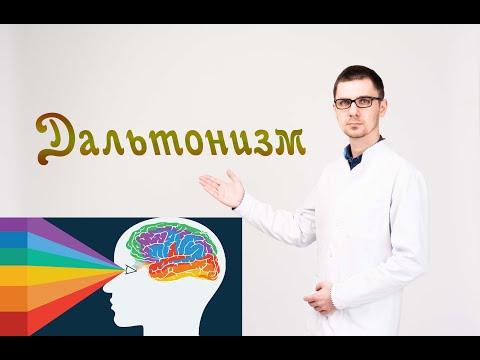 Дальтонизм, причины, симптомы и способы адаптации