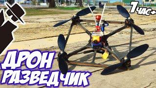 ☀ Шпионский дрон разведчик 250го размера. 60+мин в воздухе! Рекорд? [LR Quad V4 Record]