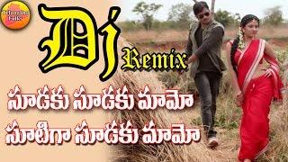 Sudamaku Sudamaku Mamo | Dj Songs Telugu | Telangana Dj Songs | Folk Dj songs | Priavte Dj Songs