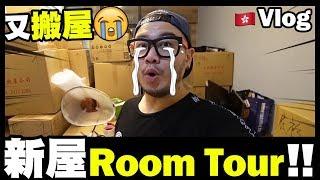 【Vlog】😭又搬屋❗️一年要搬幾次...新屋Room Tour⭕️