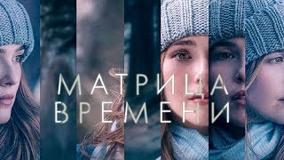 Матрица Времени / Before I Fall (2017) / Триллер