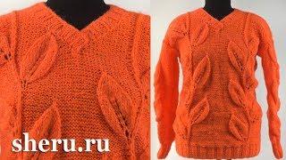 Великолепный стильный свитер спицами Урок 219 часть 2 из 2