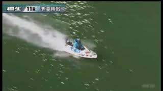 BOAT RACE 桐生11R 3艇がもつれる事故 競艇事故