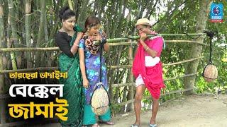চরম হাসির কৌতুক | বেক্কেল জামাই | তারছেরা ভাদাইমা | Bekkel Jamai | Bangla New Badaima Koutuk 2020