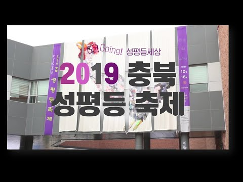 [2019충북성평등축제] -짧은버전