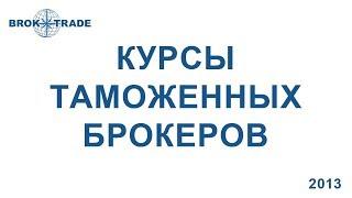 Курсы таможенных брокеров.Николаев,декабрь,2013г.