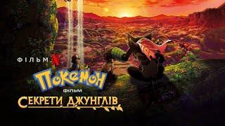 Покемон. Фільм: Секрети Джунглів | Pokemon the Movie: Secrets of the Jungle | Трейлер | Netflix