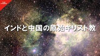 #2インドと中国の原始キリスト教日本語字幕付き