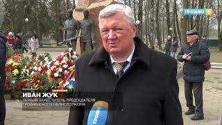 В Гродно почтили память воинов-интернационалистов