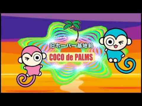 HOTEL Coco de sole & Coco de mono(ホテル ココデ ソーレ&ココデ モーノ)