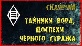 СКАЙРИМ 23 ГАЙД Все Воровские тайники Доспехи Чёрного Стража