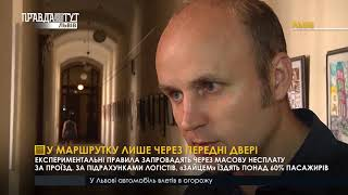 Правда тижня за 12.08.2018 на ПравдаТУТ Львів