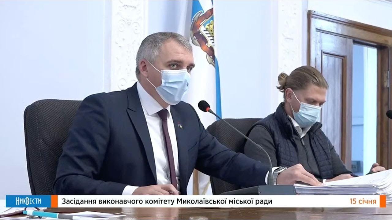 Заседание исполкома Николаевского городского совета