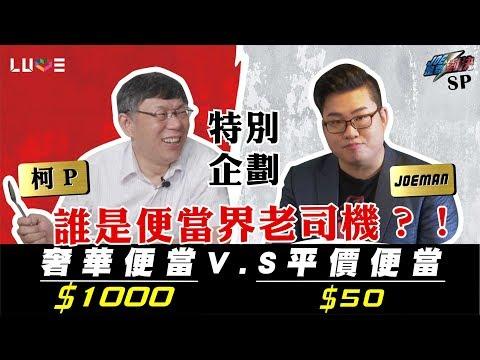 【Joeman】1000元的頂級便當對決50元的平價便當!ft.柯文哲【Joe是要對決】SP特別企劃