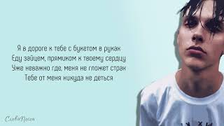 Тима Белорусских - Незабудка | ТРЕК + ТЕКСТ | LYRICS