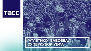 """""""Атлетико"""" завоевал Суперкубок УЕФА"""
