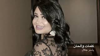 تحميل اغاني Ma fiyyi sam7ak - Saria Al Sawas 2018 سارية السواس - مافيي سامحك MP3
