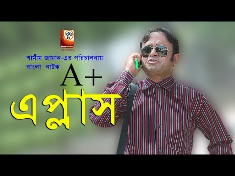 Download Bangla New Natok A-Plus ( এ-প্লাস ) Aa Kho Mo Hasan | Shamim Zaman | Shoshi | Eid Exclusive HD Mp4 3GP Video and MP3