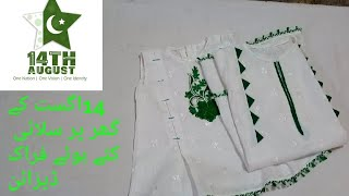 14 August Little Baby Girl Homemade Dress Designs