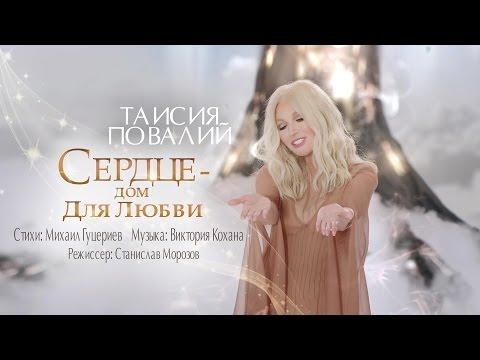 Таисия Повалий - Сердце Дом Для Любви