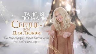 ПРЕМЬЕРА КЛИПА: Таисия Повалий - Сердце - дом для любви (Official Video - 2017)