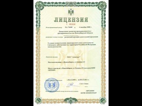 Лицензия на алкоголь в Красноярске