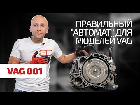 Фото к видео: Разбираем простой и чёткий автомат VAG 001, он же Jatco JF404E