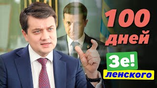 Если Зеленский победит – спикер команды Зе! Дмитрий Разумков → KRYM