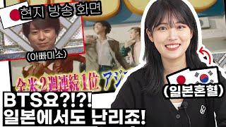 BTS 다이너마이트 빌보드 1위에 일본 공중파 방송도 흐뭇해진 이유
