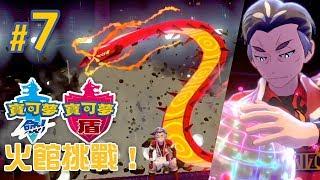 《Pokemon 劍/盾》#7 火館挑戰!三大館主送行