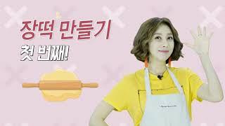 맛있는 장떡 만드는 비법내용